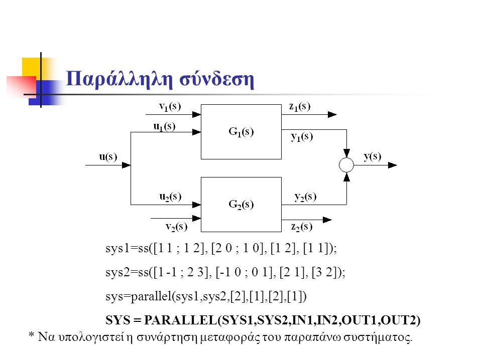Παράλληλη σύνδεση sys1=ss([1 1 ; 1 2], [2 0 ; 1 0], [1 2], [1 1]);